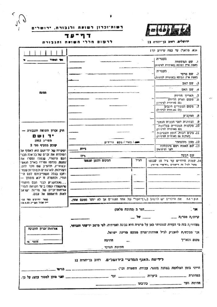 Gut gemocht Un livre du souvenir - Yad Vashem - Yad Vashem - Le Centre de  BA65